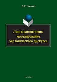 Лингвокогнитивное моделирование экологического дискурса.  Монография ISBN 978-5-9765-2532-0