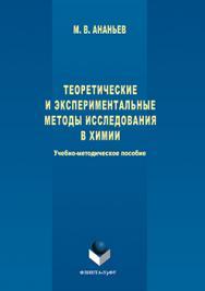 Теоретические и экспериментальные методы исследования в химии ISBN 978-5-9765-3022-5