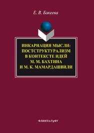 Инкарнация мысли: постструктурализм в контексте идей М. М. Бахтина и М. К. Мамардашвили.  Монография ISBN 978-5-9765-3032-4