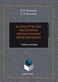 Математическое обеспечение автоматизации проектирования ISBN 978-5-9765-3043-0