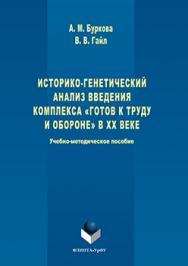 Историко-генетический анализ введения комплекса «Готов к труду и обороне» в ХХ веке ISBN 978-5-9765-3057-7
