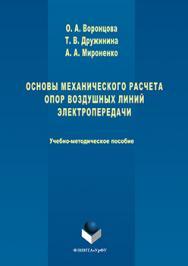 Основы механического расчета опор воздушных линий электропередачи ISBN 978-5-9765-3067-6