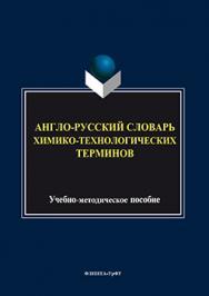 Англо-русский словарь химико-технологических терминов ISBN 978-5-9765-3073-7