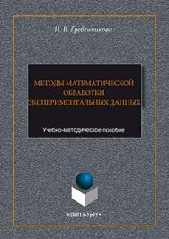 Методы математической обработки экспериментальных данных  : учебно-методическое пособие ISBN 978-5-9765-3081-2