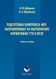 Подготовка комплекса мер, направленных на выполнение нормативов ГТО в вузе ISBN 978-5-9765-3091-1