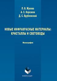 Новые инфракрасные материалы: кристаллы и световоды.  Монография ISBN 978-5-9765-3103-1
