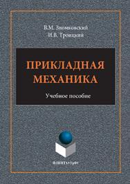 Прикладная механика : учебное пособие ISBN 978-5-9765-3113-0