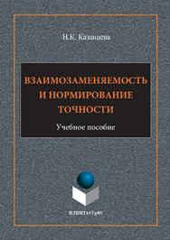 Взаимозаменяемость и нормирование точности.  Учебное пособие ISBN 978-5-9765-3118-5
