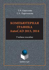 Компьютерная графика AutoCAD 2013, 2014 : учебное пособие ISBN 978-5-9765-3125-3