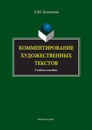 Комментирование художественных текстов.  Учебное пособие ISBN 978-5-9765-3133-8