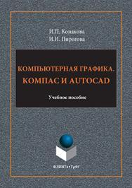 Компьютерная графика. КОМПАС и AutoCAD : учебное пособие ISBN 978-5-9765-3136-9