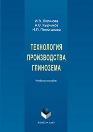 Технология производства глинозема.  Учебное пособие ISBN 978-5-9765-3153-6