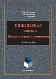 Инженерная графика: Начертательная геометрия.  Учебное пособие ISBN 978-5-9765-3156-7