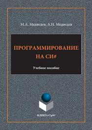 Программирование на СИ#.  Учебное пособие ISBN 978-5-9765-3169-7