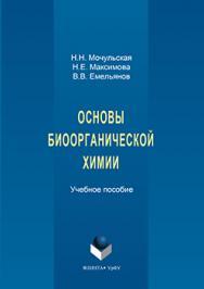 Основы биоорганической химии.  Учебное пособие ISBN 978-5-9765-3175-8