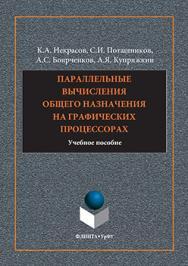 Параллельные вычисления общего назначения на графических процессорах ISBN 978-5-9765-3182-6