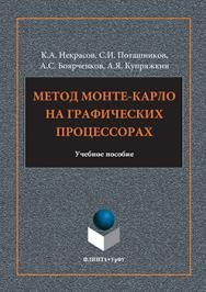 Метод Монте-Карло на графических процессорах ISBN 978-5-9765-3183-3