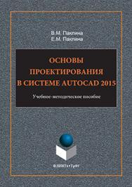 Основы проектирования в системе AutoCAD 2015 : учебно-методическое пособие ISBN 978-5-9765-3201-4