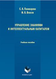 Управление знаниями и интеллектуальным капиталом.  Учебное пособие ISBN 978-5-9765-3202-1