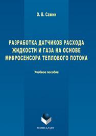 Разработка датчиков расхода жидкости и газа на основе микросенсора теплового потока  : уч. пособие ISBN 978-5-9765-3229-8