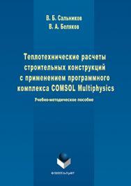 Теплотехнические расчеты строительных конструкций с применением программного комплекса COMSOL Multiphysics ISBN 978-5-9765-3230-4