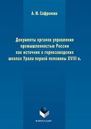 Документы органов управления промышленностью России как источник о горнозаводских школах Урала первой половины XVIII в. ISBN 978-5-9765-3233-5