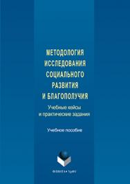 Методология исследования социального развития и благополучия : учебные кейсы и практические задания.  Практикум ISBN 978-5-9765-3243-4