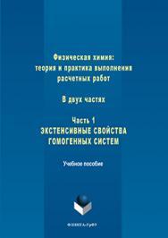 Физическая химия: теория и практика выполнения расчетных работ : в 2 ч. ч. 1 : Экстенсивные свойства гомогенных систем ISBN 978-5-9765-3245-8