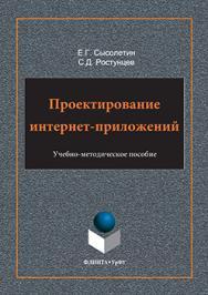 Проектирование интернет-приложений ISBN 978-5-9765-3249-6
