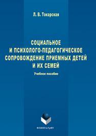 Социальное и психолого-педагогическое сопровождение приемных детей и их семей.  Учебное пособие ISBN 978-5-9765-3254-0