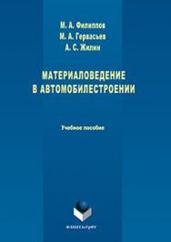 Материаловедение в автомобилестроении ISBN 978-5-9765-3261-8