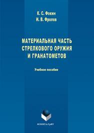 Материальная часть стрелкового оружия и гранатометов.  Учебное пособие ISBN 978-5-9765-3262-5