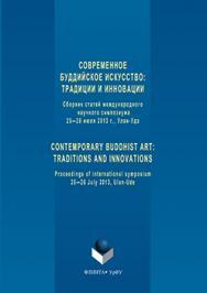 Современное буддийское искусство: традиции и инновации Электронный ресурс : сб. ст. междунар. науч. симп. Улан-Удэ, 25—26 июля 2013 г. Contemporary Buddhist art: traditions and innovations : Proceedings of intern, symp. Ulan-Ude, July 25— 26, 2013 ISBN 978-5-9765-3309-7