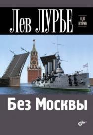 Без Москвы ISBN 978-5-9775-0752-3