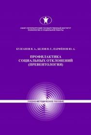 Профилактика социальных отклонений (превентология). Учебно-методическое пособие. ISBN 978-5-98187-865-7