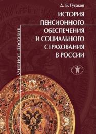 История пенсионного обеспечения и социального страхования в России: учебное пособие ISBN 978-5-98238-027-2
