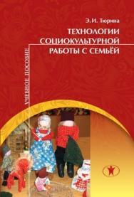 Технологии социокультурной работы с семьёй: учебное пособие. ISBN 978-5-98238-030-2