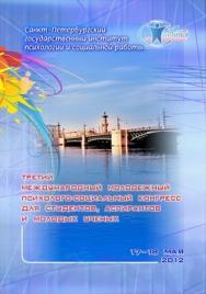 Третий международный молодёжный психолого-социальный конгресс для студентов, аспирантов и молодых ученых ISBN 978-5-98238-034-0