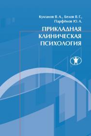 Прикладная клиническая психология: учебное пособие ISBN 978-5-98238-038-8
