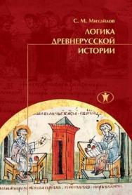 Логика древнерусской истории ISBN 978-5-98238-039-5