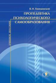 Пропедевтика психологического самообразования : учебное пособие ISBN 978-5-98238-042-5