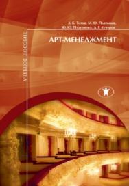 Арт-менеджмент : учебное пособие ISBN 978-5-98238-062-3