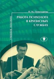 Работа психолога в кризисных службах : учебное пособие — 2-е изд., исправ. и доп. ISBN 978-5-98238-064-7