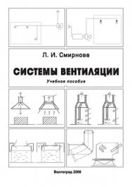 Системы вентиляции ISBN 978-5-98276-127-9
