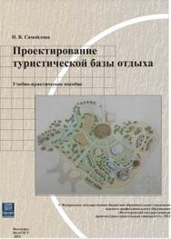 Проектирование туристической базы отдыха ISBN 978-5-98276-542-0