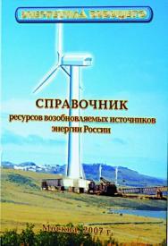 Справочник по ресурсам возобновляемых источников энергии России и местным видам топлива ISBN 978-5-98420-016-5