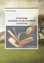 Проблемы духовно-нравственной культуры: монография ISBN 978-5-98422-234-1