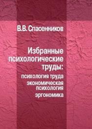 Избранные психологические труды ISBN 978-5-98549-021-3