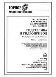 Гидравлика и гидропривод: Учебное пособие для вузов ISBN 978-5-98672-055-5