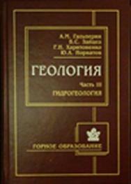 Геология. Часть III. Гидрогеология ISBN 978-5-98672-146-0